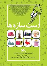 نمایشگاه دست سازه ها به مناسبت دهه مبارک فجر برگزار می شود