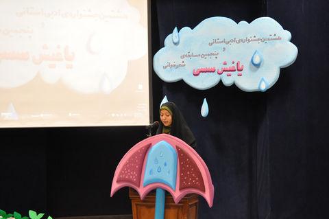 هشتمین جشنوارهی ادبی و پنجمین مسابقه شعرخوانی «یاغیش سسی» کانون استان اربیل