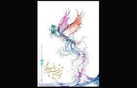 فیلمهای جشنواره فجر در کانون نمایش داده میشود