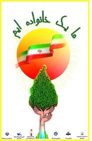 دورهمی خانواده های کانونی کرمانشاه در برنامه «ما یک خانواده ایم»
