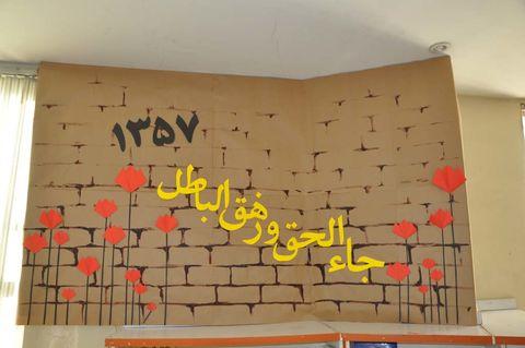 شور فجر در مراکز کانون استان البرز