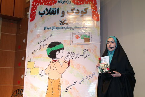 ایام الله دهه فجر در مراکز کانون همدان