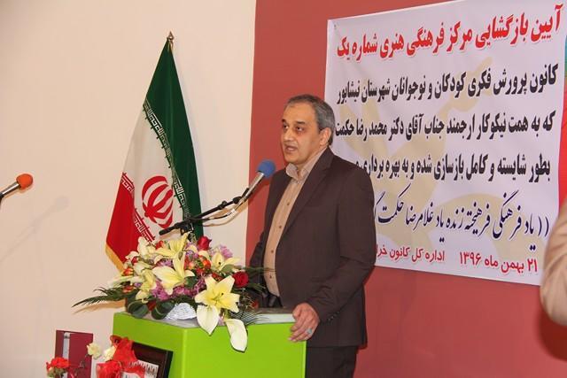 آیین بازگشایی مرکز فرهنگی هنری شماره1 نیشابور در 21بهمنماه1396