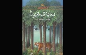 «سایهی هیولا» اثر برگزیده شورای کتاب کودک شد