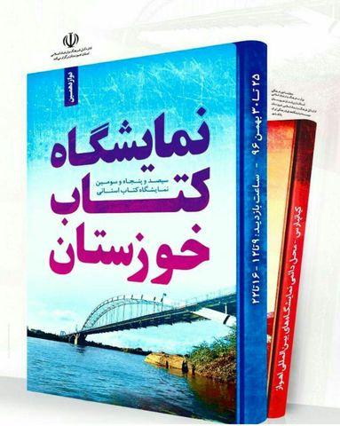 عرضه 400 عنوان کتاب کانون پرورش فکری در دوازدهمین نمایشگاه کتاب خوزستان