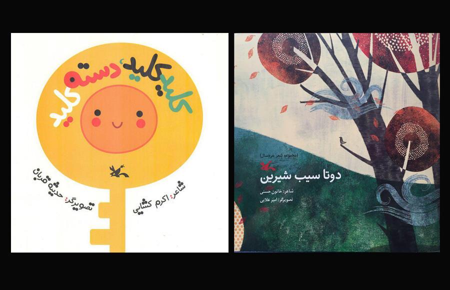 دو کتاب کانون در فهرست نامزدهای پایانی جشنواره شعر فجر