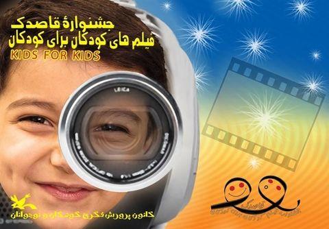 فیلمسازان کودک و نوجوانان گلستانی برای جشنوارهی فیلم کودک تولید محتوا کردند