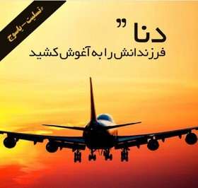 پیام تسلیت کانون پرورش فکری کودکان و نوجوانان در پی حادثه سقوط هواپیمای مسافربری