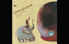 «قضیهی فیل و فنجان» نورالدین زرینکلک بازنشر شد