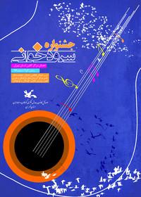 نغمههای خوش در جشنواره سرودخوانی استانی
