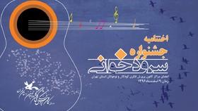 برگزیدگان جشنواره سرودخوانی کانون تهران معرفی شدند