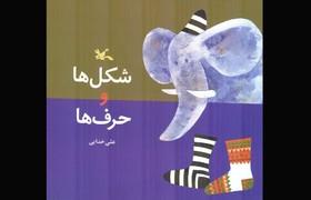 کتاب«شکلها و حرفها» در کانون منتشر شد