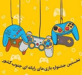 توانمندی کانون در ثبت و تولید بازی های فکری و سرگرمی مثال زدنی است