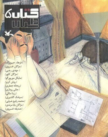 کتاب داستان 5