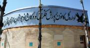 یک اردوی تفریحی برای بانوان کانون قزوین