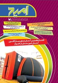 خبرنامه کانون پرورش فکری کودکان و نوجوانان خوزستان - پاییز و زمستان ۱۳۹۶