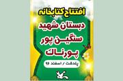 افتتاح کتابخانه مدرسه روستایی شهید سنگین پور در پلدشت