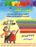 اجرای طرح عید و کتاب در سمنان
