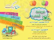 عیدانه کتاب در کانون مازندران