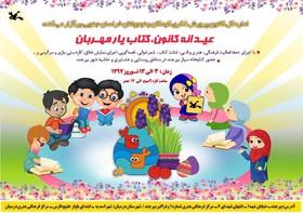 """اجرای طرح """"عیدانه کانون، کتاب یار مهربان"""" در نوروز 97"""
