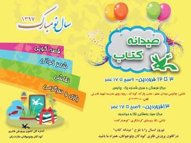 نوروز با عیدانه کتاب در مازندران