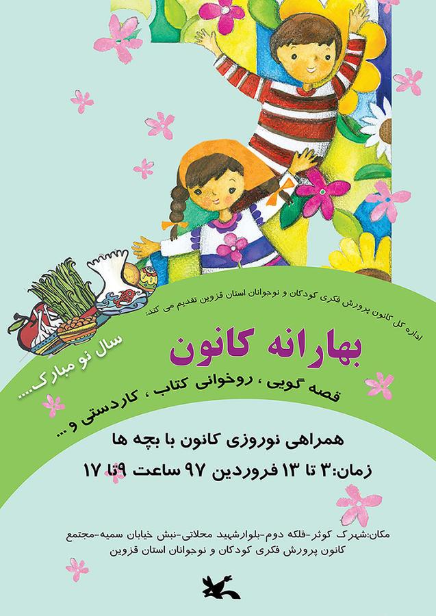 همراهی نوروزی کانون استان قزوین با بچهها