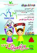 طرح « عید با یار مهربان » در کانون آذربایجان شرقی