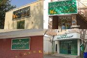 اجرای طرح عیدانه در ۴ مرکز کانون تهران / عکس از یونس بنامولایی