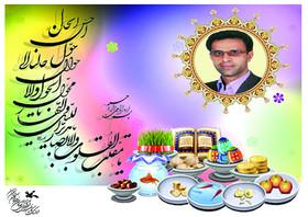 پیام تبریک مدیرکل کانون پرورش فکری سمنان در آستانهی عید نوروز