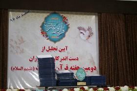 تقدیر از دست اندرکاران نمایشگاه قرآن و عترت