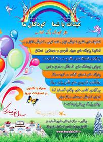 اجرای طرح عیدانه با شما کودکان ما در کانون پرورش فکری بوشهر