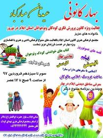 پیام نوروزی مدیر کل کانون استان ایلام به کانونی ها