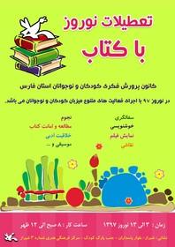 کودکان و نوجوانان شیرازی و دارابی در نوروز به کانون می آیند