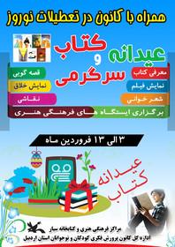 طرح عیدانه کتاب و سرگرمی در کانون استان اردبیل برگزار خواهد شد