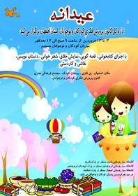 اجرای طرح عیدانه همزمان با ایام نوروز