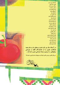 پیام تبریک مدیرکل کانون استان قزوین در آستانه نوروز