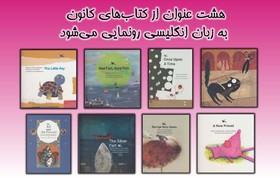 هشت عنوان از کتابهای کانون به زبان انگلیسی رونمایی میشود