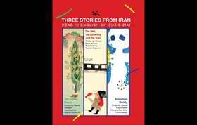 سه داستان صوتی ایران در نمایشگاه کتاب بولونیا رونمایی شد
