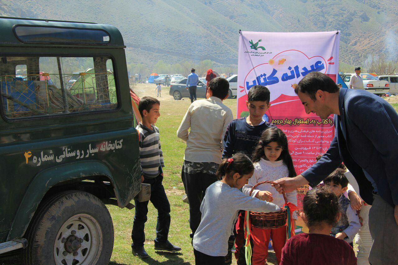 کتابخانه سیار کانون در استان آذربایجانغربی