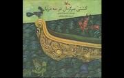 احمدرضا احمدی با «کشتی سرگردان در مه دریا» آمد