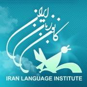 کانون زبان ایران در آذربایجانغربی