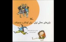 «بازیهای محلی ایران برای کودکان و نوجوانان» بازنشر شد