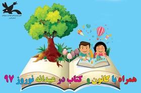 طرح عیدانه کتاب البرز در قاب تصویر