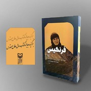 «فرنگیس» با طرح جلدی متفاوت به چاپ ششم رسید