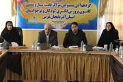 گردهم آیی مسئولین مراکز کانون استان
