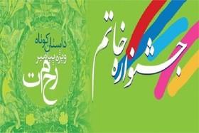 اسامی نامزدهای سومین جشنواره ادبی خاتم اعلام شد