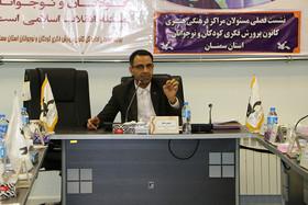 گزارش تصویری از نشست فصلی مسئولان مراکز فرهنگیهنری کانون پرورش فکری استان سمنان