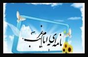 كودكان و نوجوانان به امام رضا(ع) نامه مینویسند