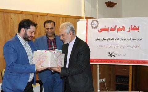 تجلیل از عوامل اجرایی طرح «عیدانهی کتاب» کانون پرورش فکری گلستان
