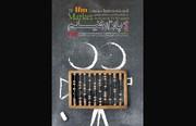 ارایه چهار انیمیشن جدید کانون در بازار فیلم فجر